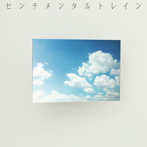 AKB48 53rd Single「センチメンタルトレイン」
