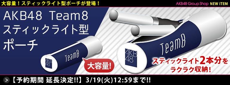 AKB48 チーム8 スティックライト型ポーチ