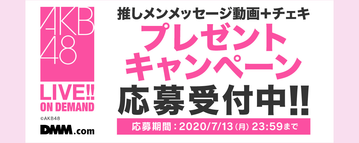 DMM AKB48 LIVE!! ON DEMAND プレゼントキャンペーン!