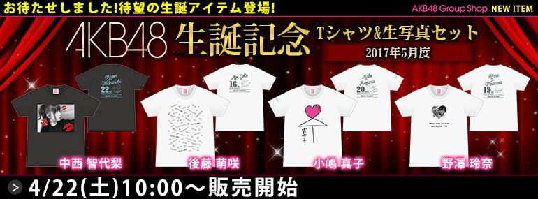 AKB48 生誕Tシャツ