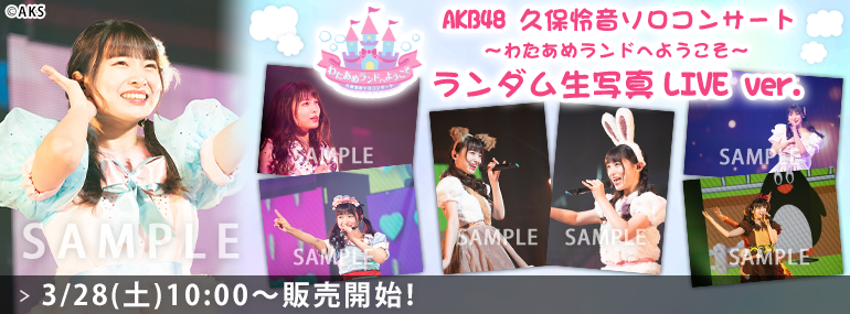 AKB48久保怜音ソロコンサート~わたあめランドへようこそ~ ランダム生写真 LIVE ver.