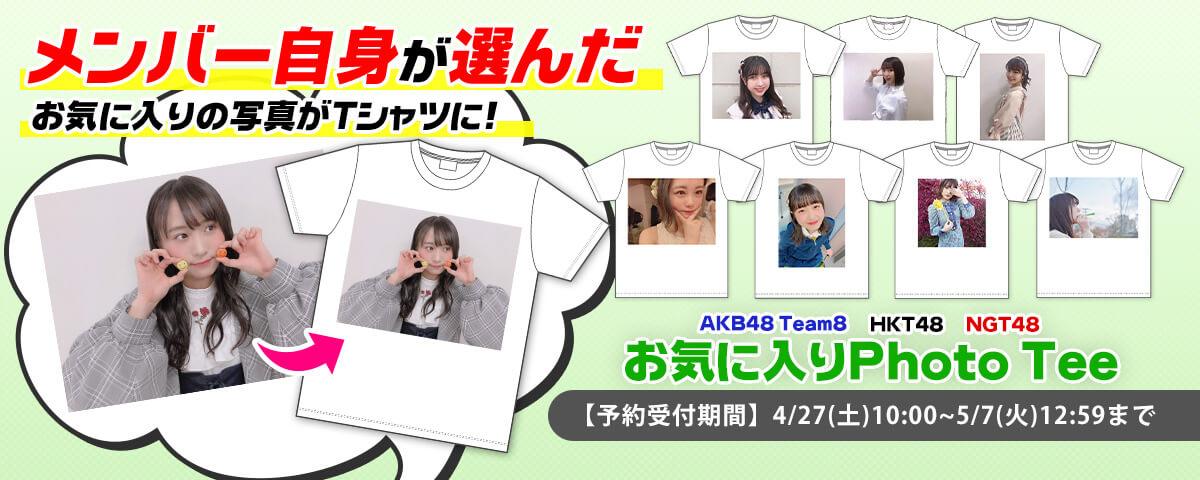 AKB48 チーム8 お気に入りPhoto Tee