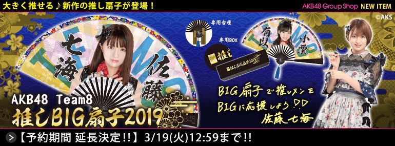 AKB48 チーム8 推しBIG扇子2019
