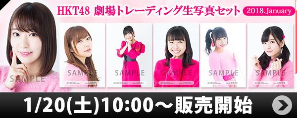HKT48 劇場トレーディング生写真セット2018.January