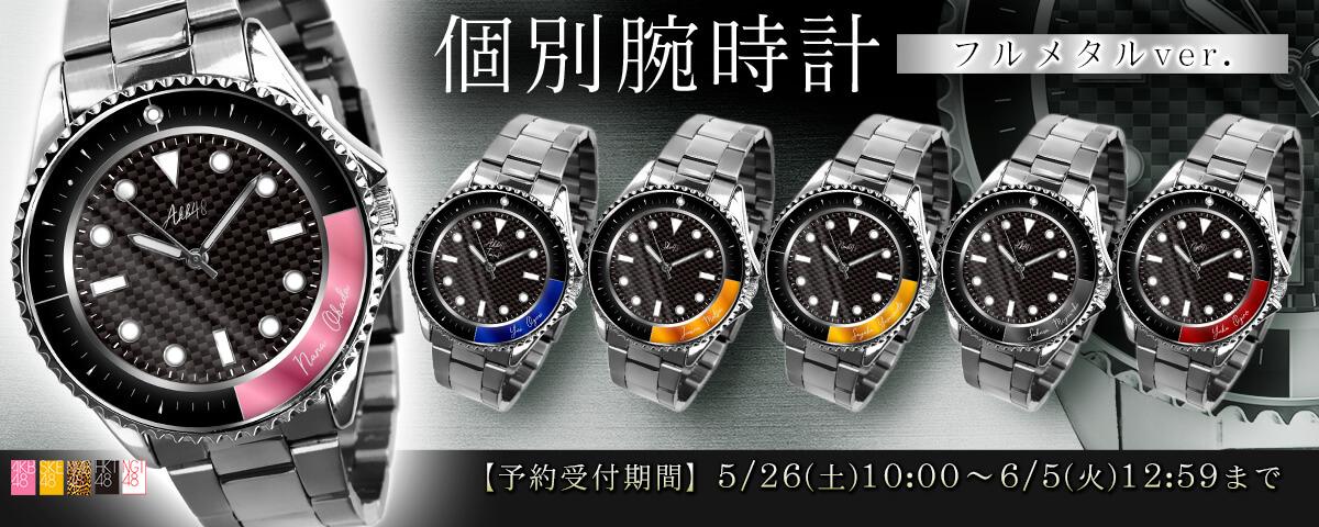 個別腕時計 フルメタルver.
