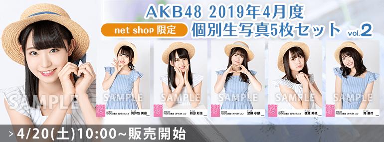 AKB48 2019年4月度 net shop限定個別生写真5枚セットvol.2