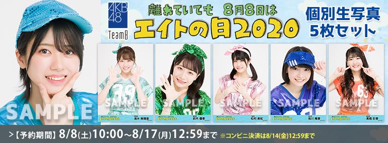 AKB48 チーム8 離れていても8月8日はエイトの日2020 個別生写真5枚セット