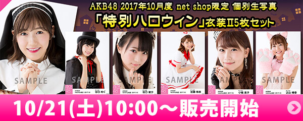 AKB48 2017年10月度 net shop限定個別生写真「特別ハロウィン」衣装II5枚セット