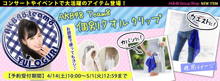 AKB48 チーム8 個別タオルクリップ