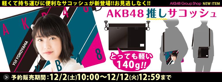 AKB48 推しサコッシュ