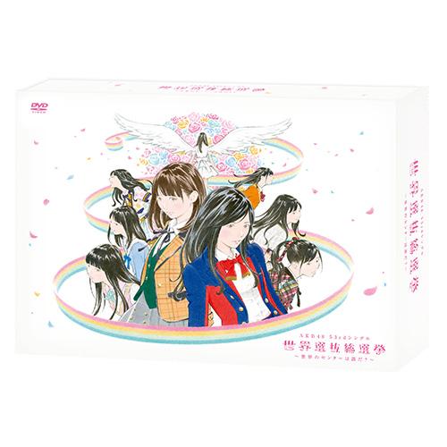 AKB48 53rdシングル 世界選抜総選挙 DVD