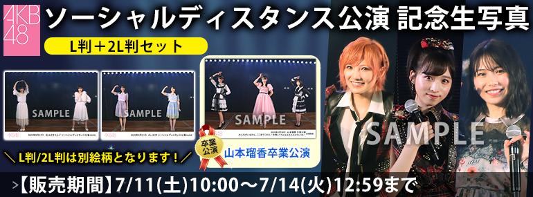 AKB48 公演記念生写真