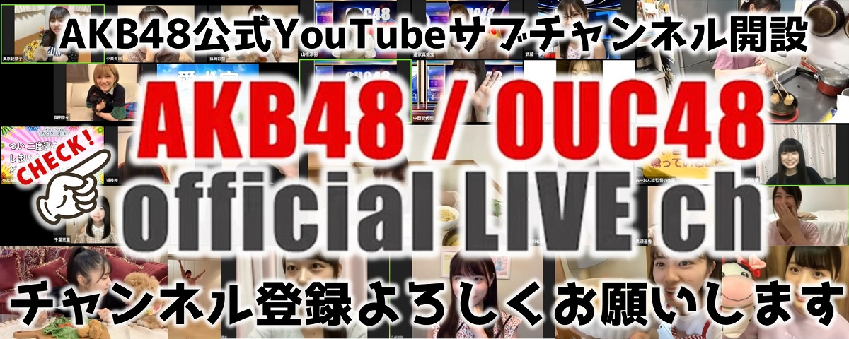 AKB48 / OUC48 official LIVE ch開設!