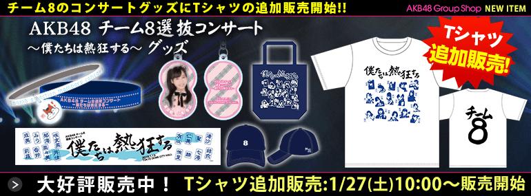 AKB48 チーム8選抜コンサート~僕たちは熱狂する~グッズ