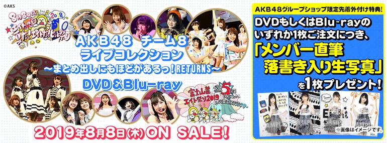 AKB48 チーム8 ライブコレクション ~まとめ出しにもほどがあるっ!RETURNS~