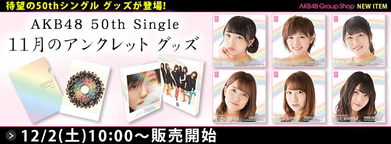 AKB48 11月のアンクレット グッズ