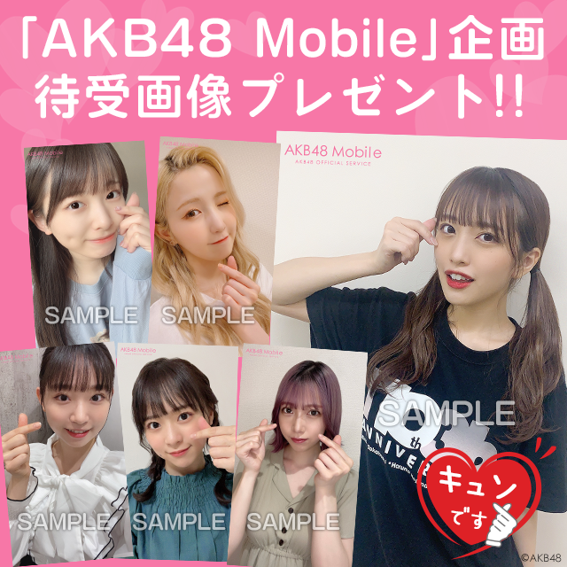 「AKB48 Mobile企画」待受画像プレゼント!!