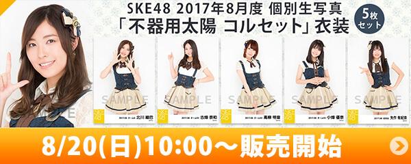 SKE48 2017年8月度 個別生写真「不器用太陽 コルセット」衣装5枚セット