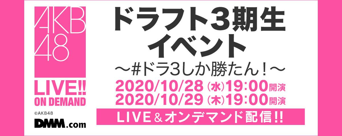 ドラフト3期生イベント ~#ドラ3しか勝たん!~