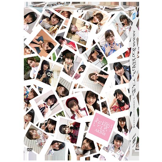 あの頃がいっぱい〜AKB48ミュージックビデオ集〜 COMPLETE BOX DVD&Blu-ray