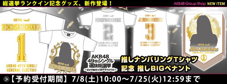 AKB48 49thシングル 選抜総選挙~まずは戦おう!話はそれからだ~ ナンバリングTシャツ/BIGペナント(04)