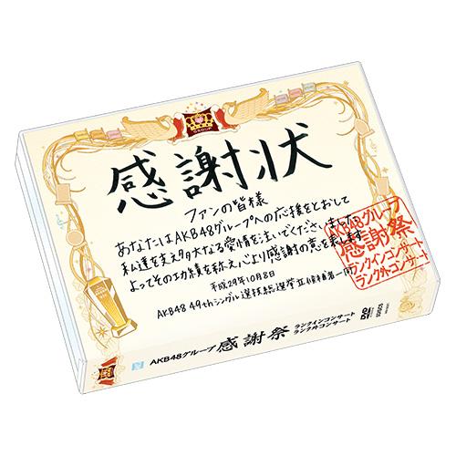 AKB48グループ感謝祭~ランクインコンサート・ランク外コンサート~ DVD&Blu-ray