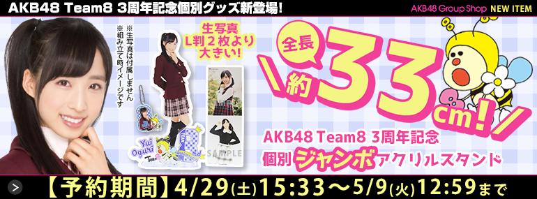 AKB48 チーム8 3周年記念 個別ジャンボアクリルスタンド