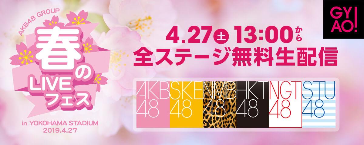 GYAO!「春のLIVEフェス」無料生配信