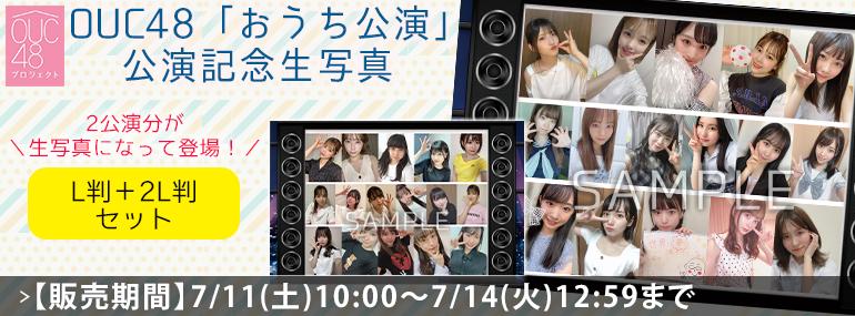 OUC48 公演記念生写真