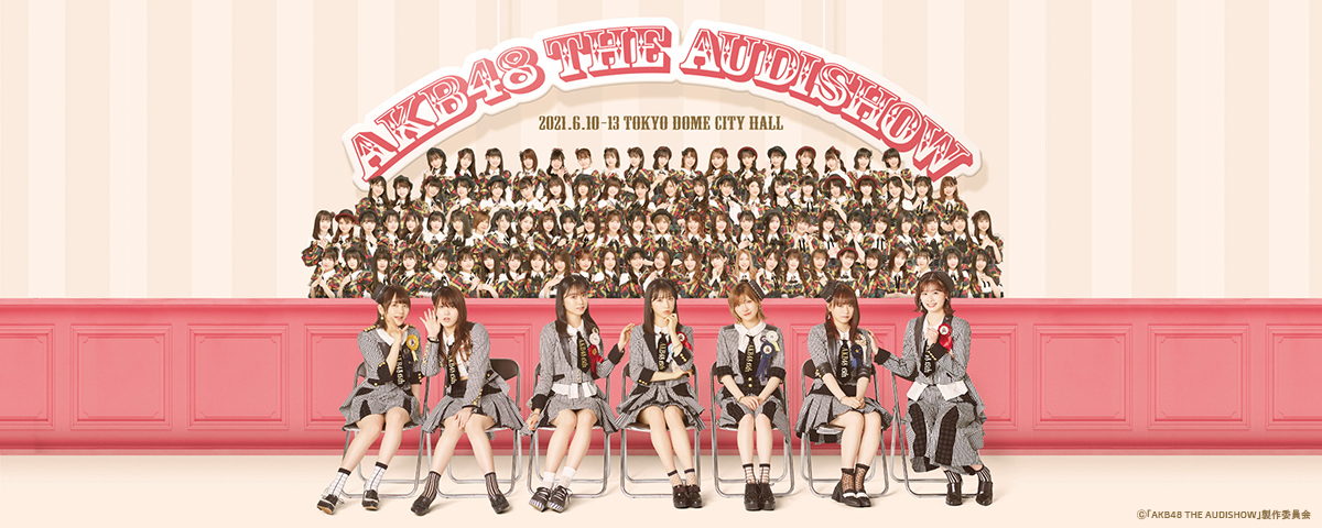 AKB48 THE AUDISHOW