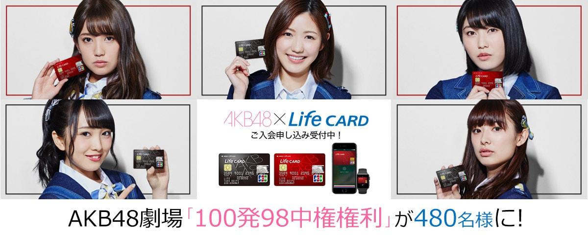 前回大好評だった「AKB48劇場 100発98中権利が480名様に当たる」キャンペーン<第二弾>の応募受付を開始しました!!