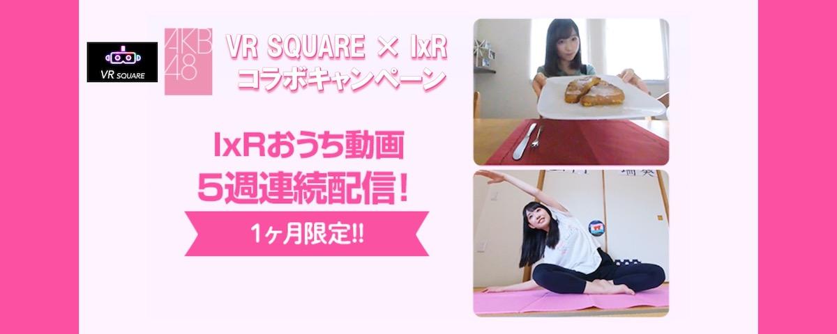 VR SQUARE × IxR 「IxRおうち動画」