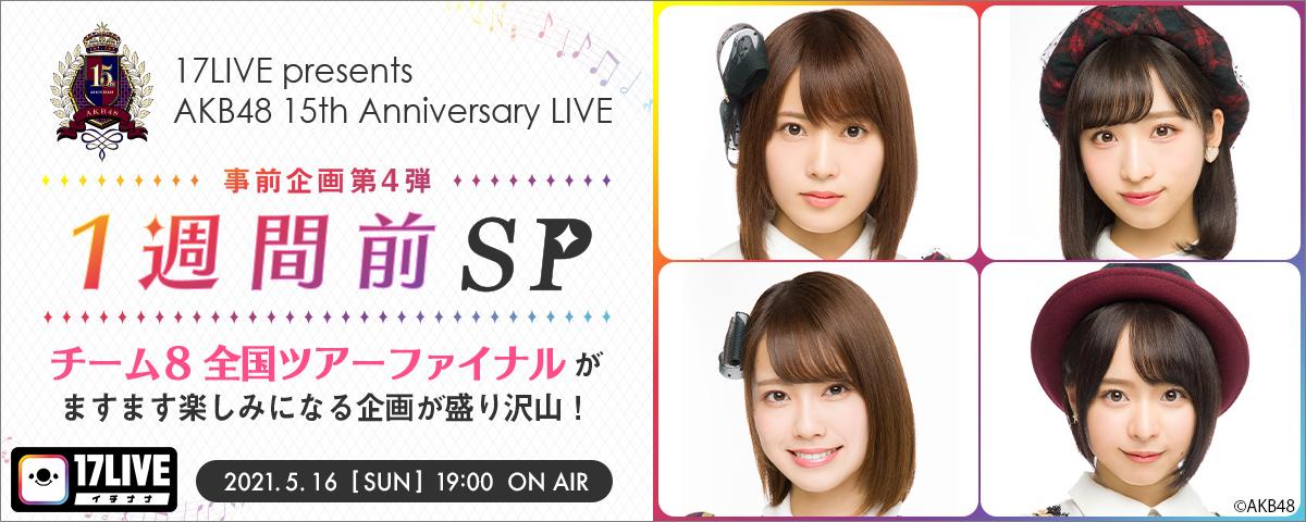 「17LIVE presents AKB48 15th Anniversary LIVE」17LIVE事前特別ライブ配信