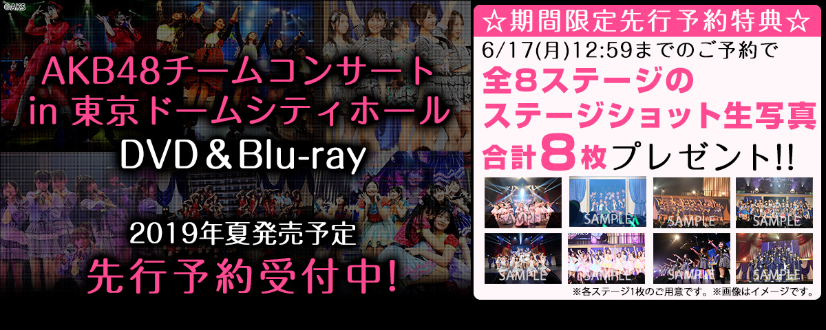 AKB48チームコンサート in 東京ドームシティホール DVD&BD
