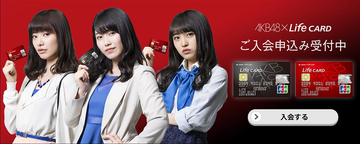 AKB48×Lifecard 入会受付中