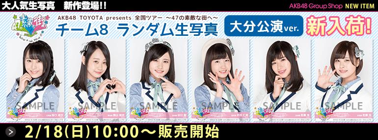 AKB48 TOYOTA presents チーム8 全国ツアー ~47の素敵な街へ~ ランダム生写真 大分ver.
