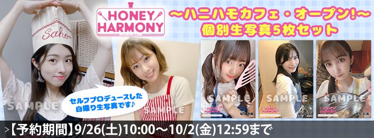 HONEY HARMONY ~ハニハモカフェ・オープン!~ 個別生写真5枚セット
