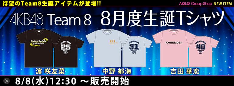 AKB48 チーム8 生誕記念Tシャツ&生写真セット 2018年8月度