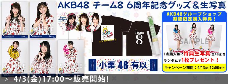 AKB48 チーム8 6周年記念グッズ&生写真