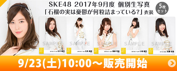 SKE48 2017年9月度 個別生写真「石榴の実は憂鬱が何粒詰まっている?」衣装5枚セット