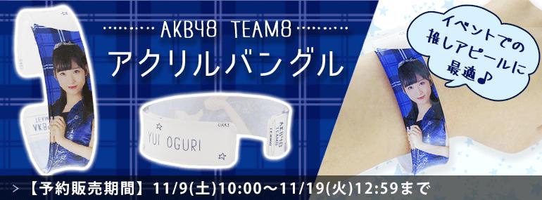 AKB48 チーム8 アクリルバングル