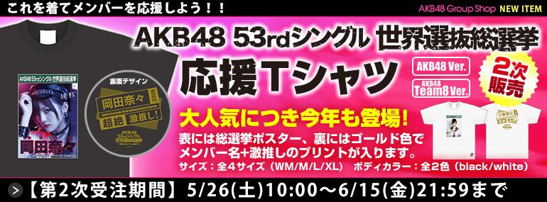 AKB48 53rdシングル 世界選抜総選挙 応援Tシャツ