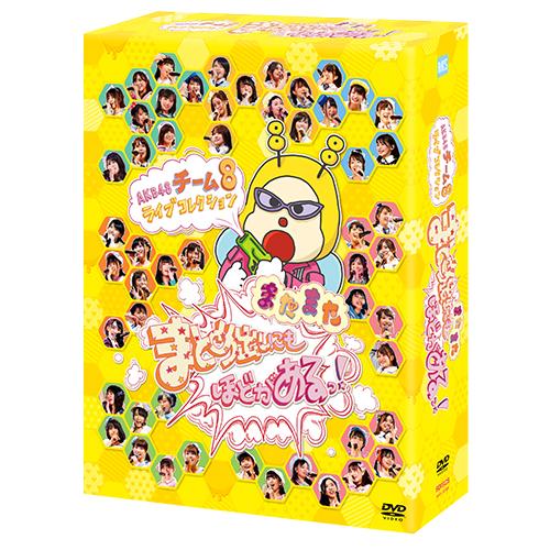 【DVD】AKB48 チーム8 ライブコレクション ~またまたまとめ出しにもほどがあるっ!~
