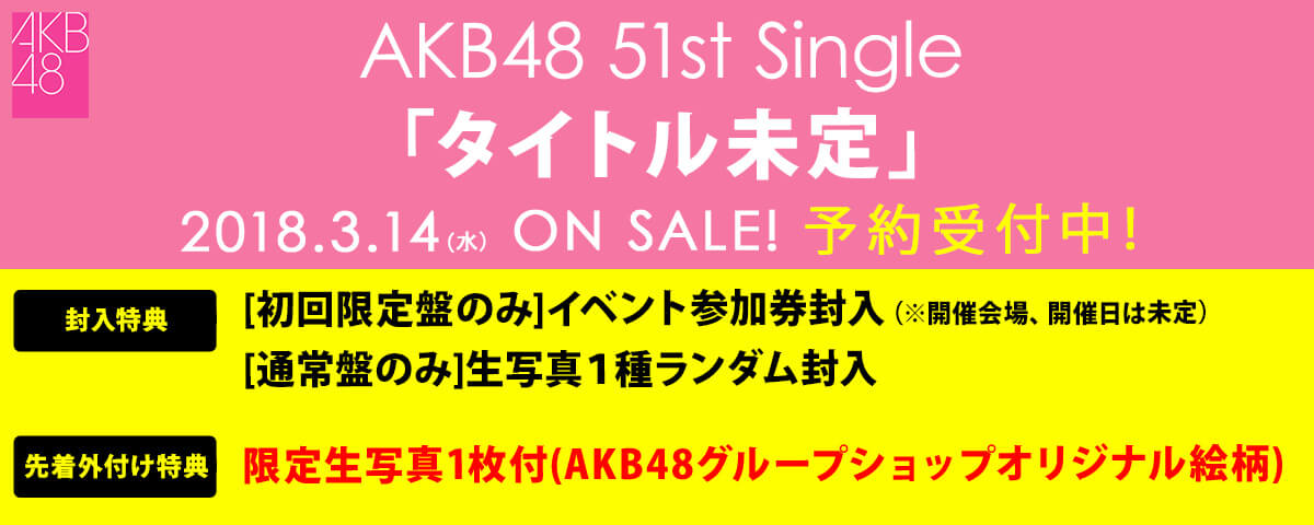 AKB48 53rdシングル「タイトル未定」