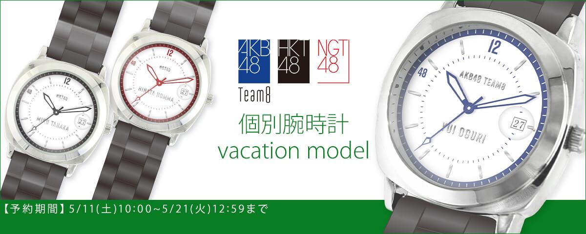 個別腕時計 vacation model