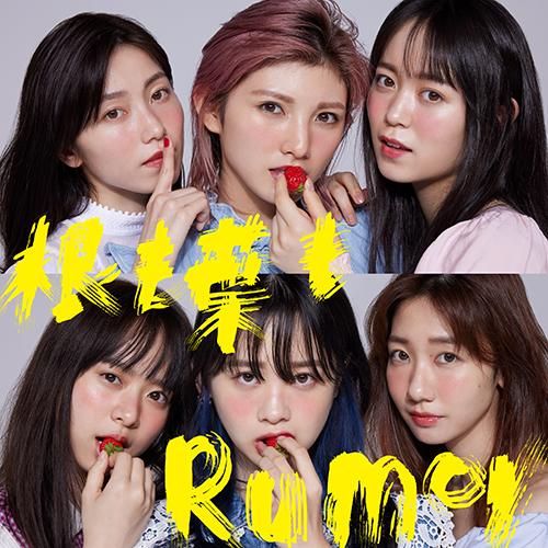 AKB48 58th Single「根も葉もRumor」
