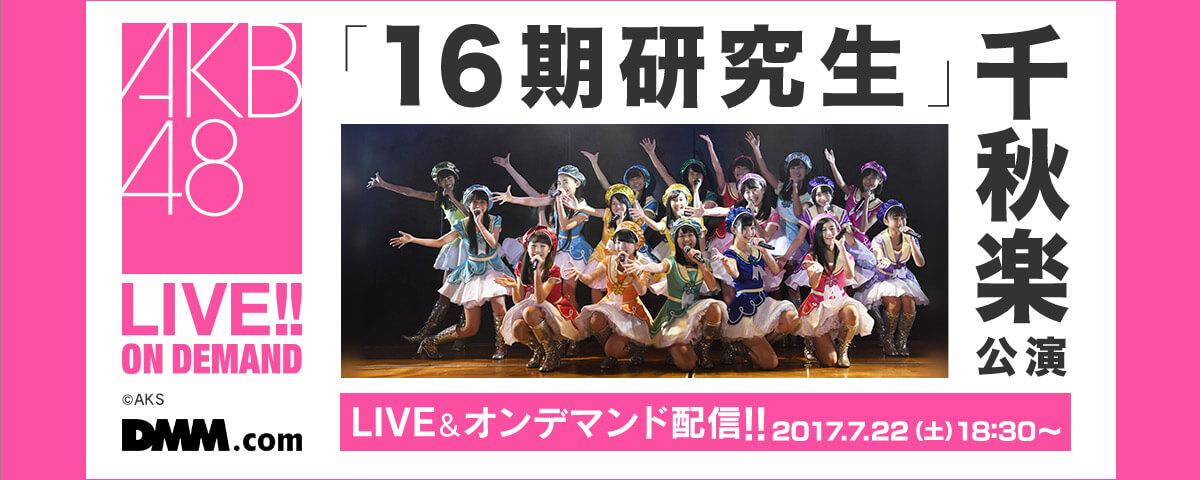 DMM16期生公演