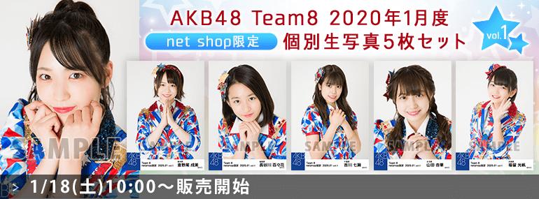AKB48 チーム8 2020年1月度 net shop限定個別生写真5枚セットvol.1