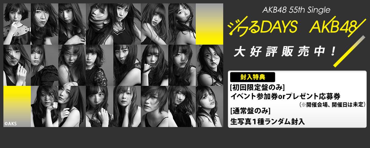 AKB48 55th Single「タイトル未定」