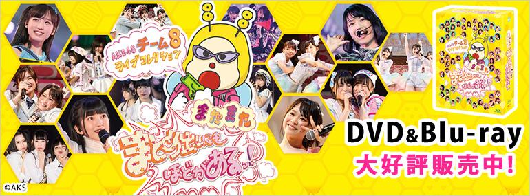 AKB48 チーム8 ライブコレクション ~またまたまとめ出しにもほどがあるっ!~